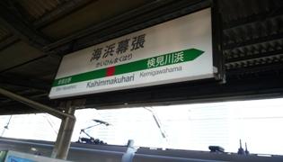 091228_04海浜幕張駅