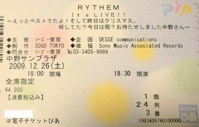 091226_04RYTHEMチケット