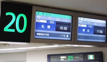091230_01羽田