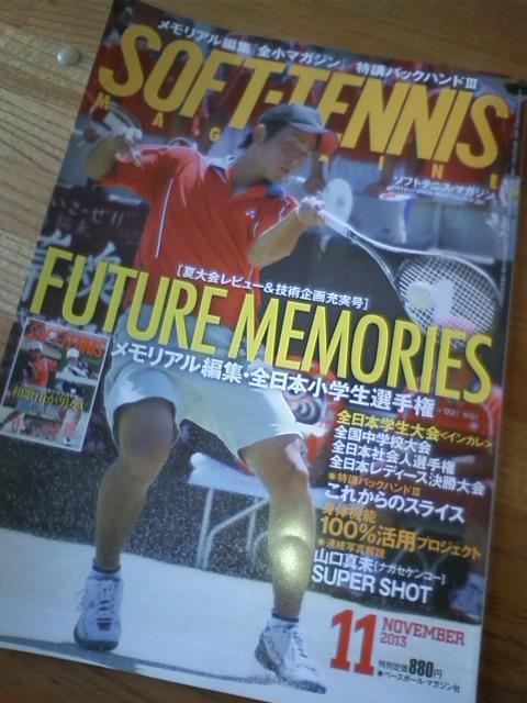 20131010softtennismagazine.jpg