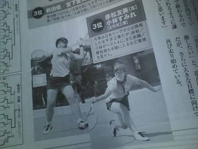 20131010softtennismagazineakamatukobayashi.jpg