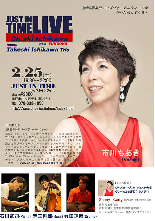 市川ちあき JAZZ LIVE @ JUST IN TIME 2012