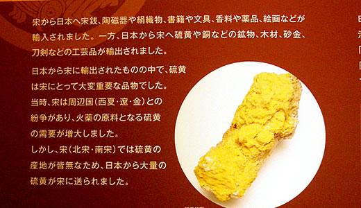 NHK大河ドラマ「平清盛」歴史館(2)-4