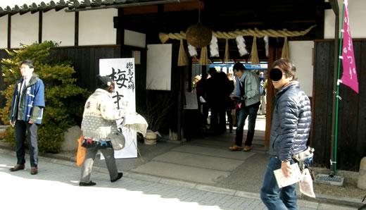 酒心館新酒まつり2012