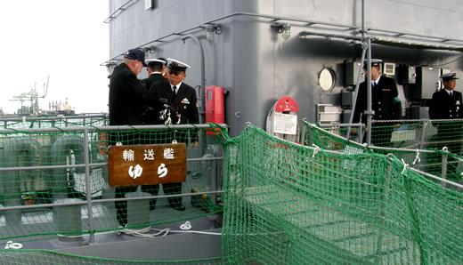 海上自衛隊護衛艦「ゆら」公開