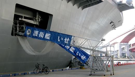 海上自衛隊護衛艦「いせ」「さざなみ」一般公開(1)-1