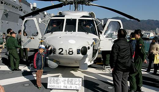 海上自衛隊護衛艦「いせ」「さざなみ」一般公開(1)-5
