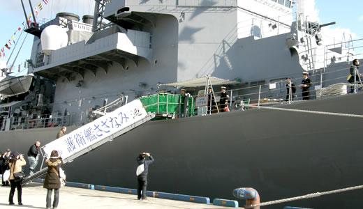 海上自衛隊護衛艦「いせ」「さざなみ」一般公開(2)-1