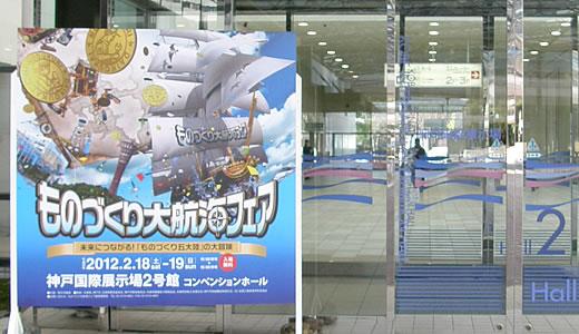 ものづくり大航海フェア2012