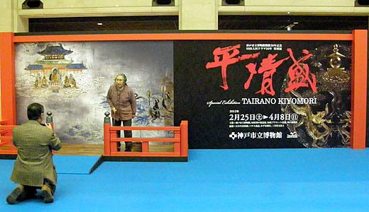 NHK大河ドラマ50年特別展・平清盛@神戸市立博物館-1