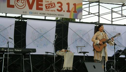 LOVEフェス3.11~神戸から東北に笑顔の架け橋を~-5