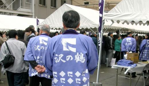 沢の鶴蔵開き2012-2