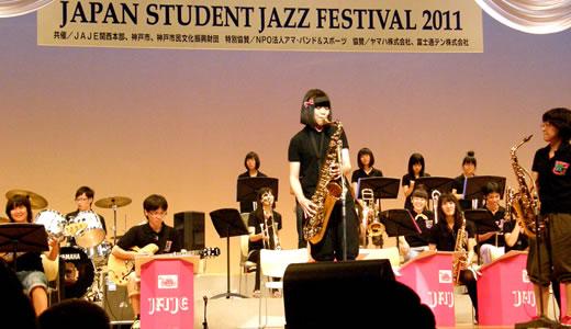 JAPAN STUDENT JAZZ FESTIVAL2011(2)-3