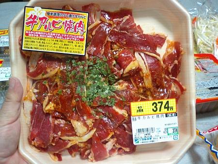 肉買ったよ
