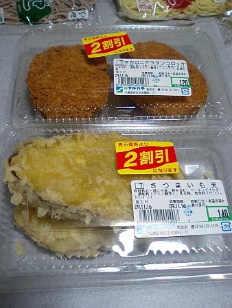 天ぷら&グラタンコロッケ