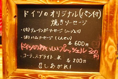 600円か~