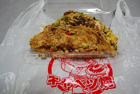 キャベツ焼