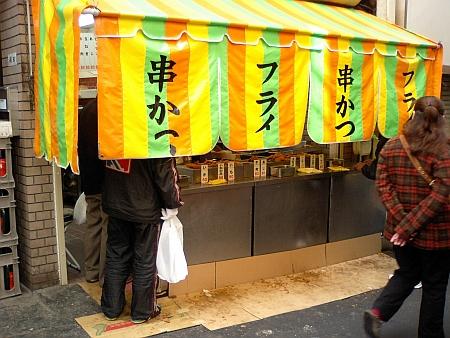 稲田串かつ店