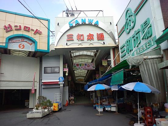 出屋敷から歩いてすぐの三和市場