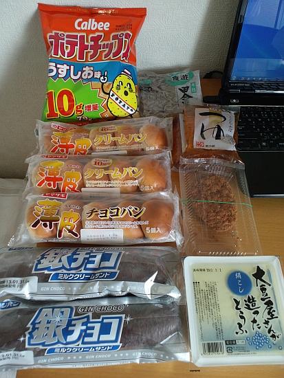 パン二割引き