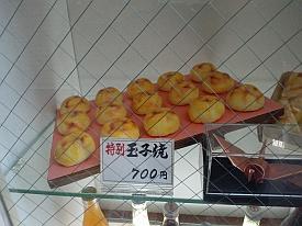 特別玉子焼