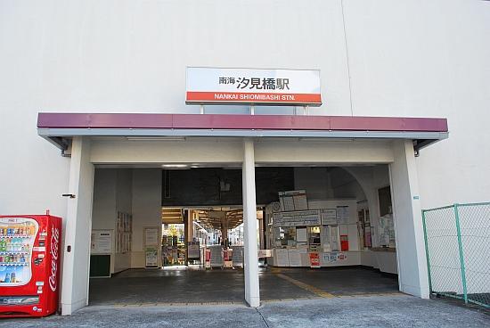 南海電車 汐見橋駅