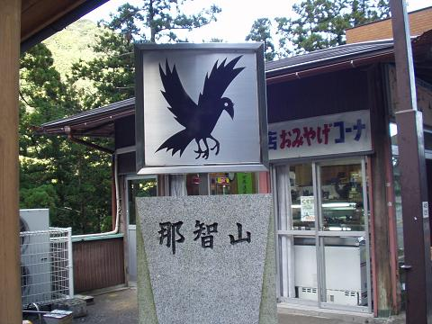 kumano2005-1.jpg