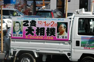 乙亥大相撲3