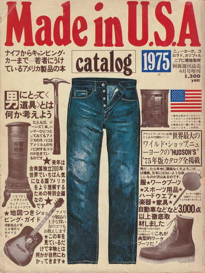 75年版の「MADE IN U.S.A Catalog」