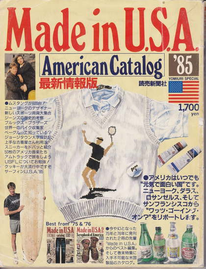 85年版の「MADE IN U.S.A (American Catalog)」