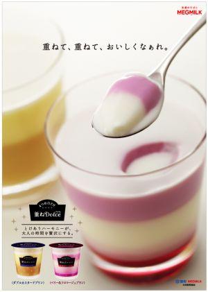メグミルク