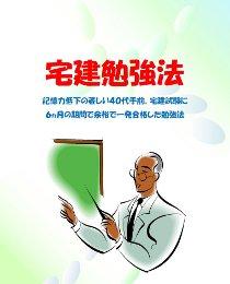 宅建勉強法_表紙