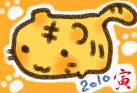 年賀状2010 とら~ん