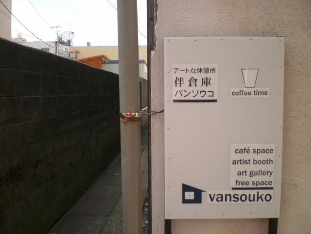 bansouko.jpg