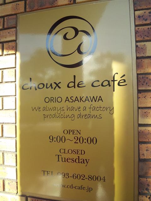 chouxdecafe2.jpg