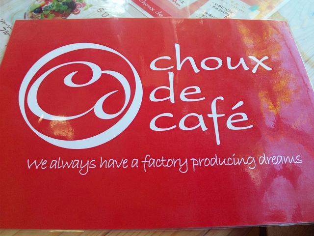 chouxdecafe5.jpg