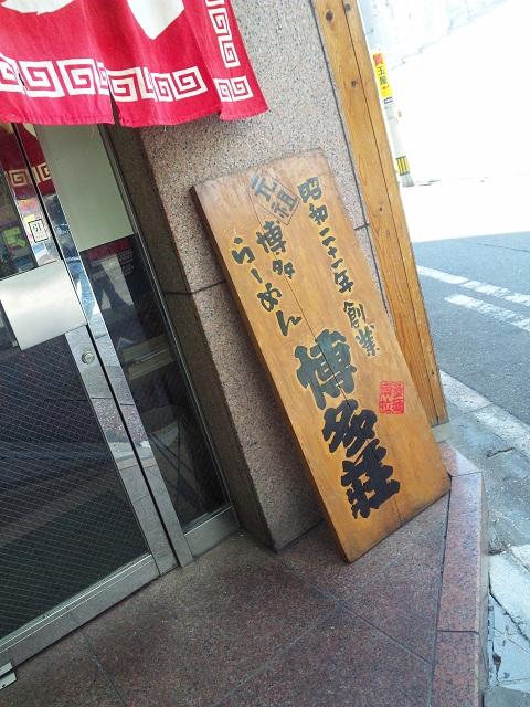 hakatasou1.jpg
