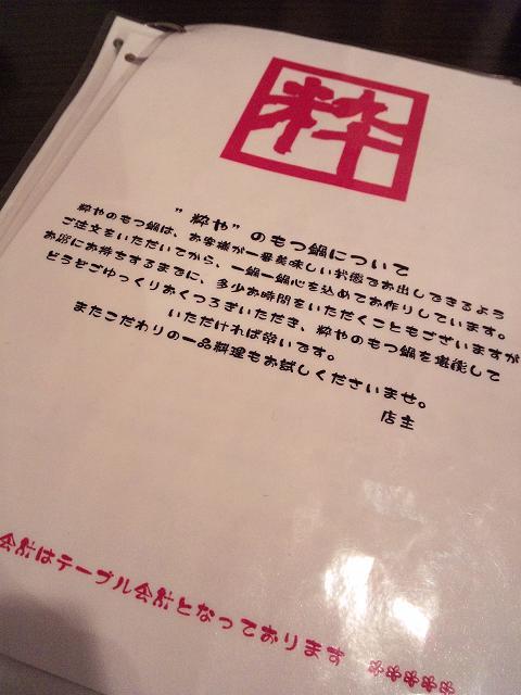 ikiya5.jpg