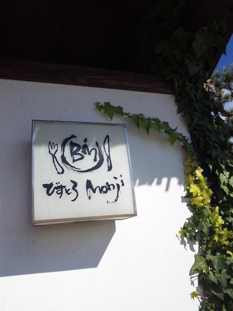 monji6.jpg