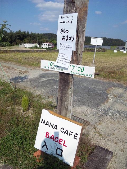nanacafe2.jpg