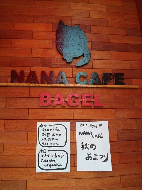 nanacafe6.jpg