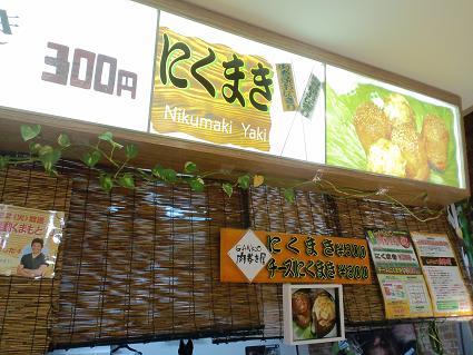 nikumaki18.jpg