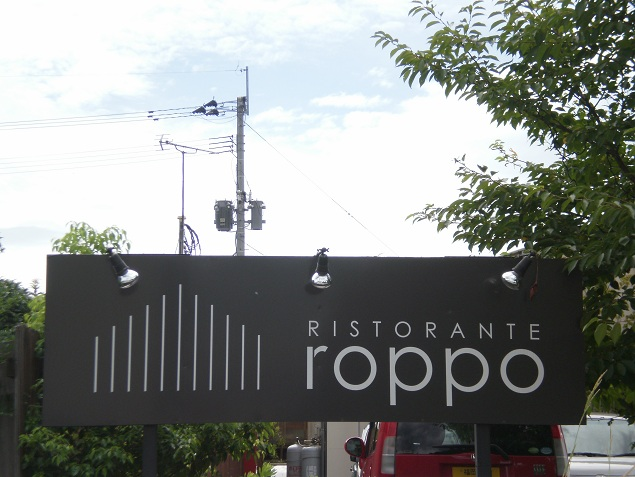roppo52.jpg