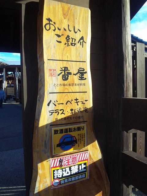 totoichiba4.jpg