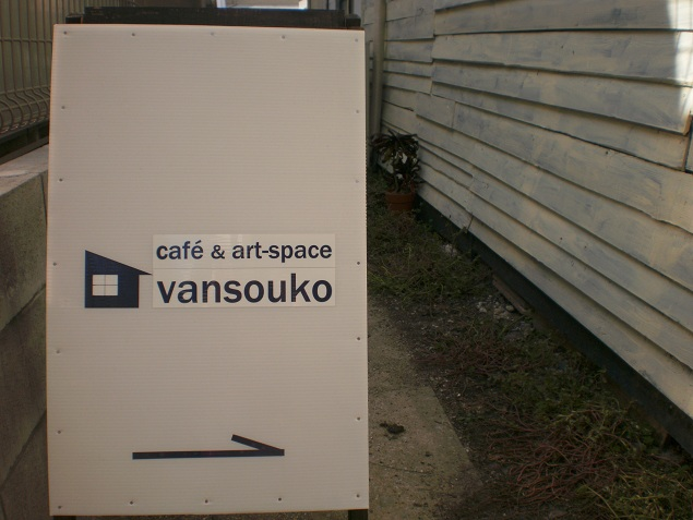 vansouko2.jpg