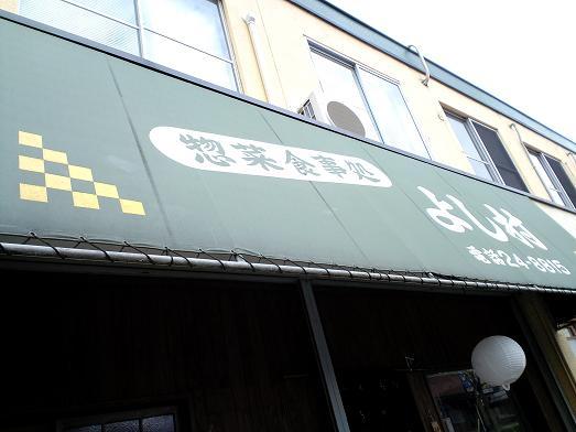 yoshimura14.jpg