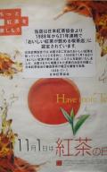 紅茶専門店3(幅:120px)