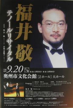 福井敬 演奏会Zホール(幅:240px)