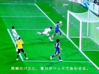 香川の最初のゴール