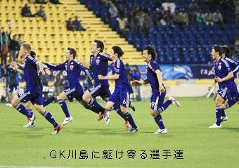 日本勝利の瞬間